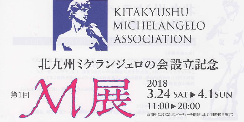 北九州ミケランジェロの会設立記念展覧会のお知らせ