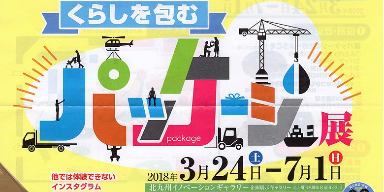 北九州イノベーションギャラリー 2018春企画展のご案内