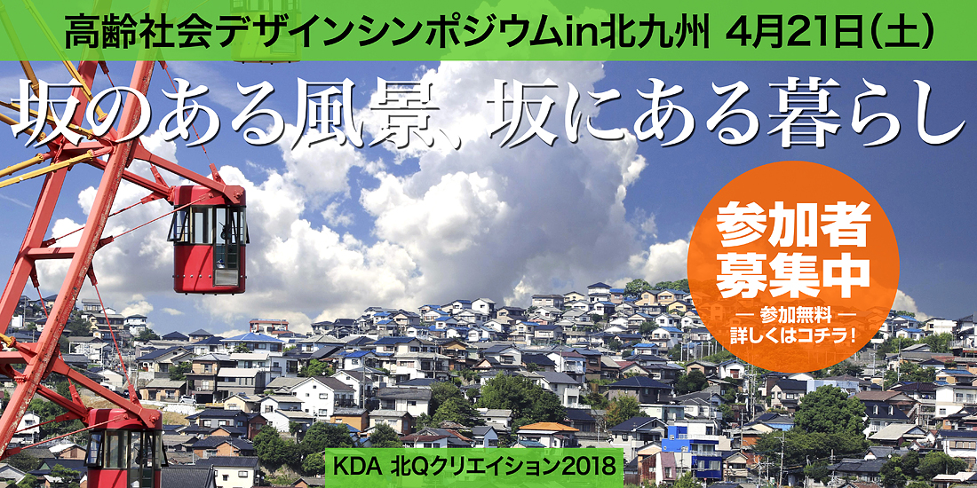 KDA 北Qクリエイション2018 高齢社会デザインシンポジウムin北九州 4月21日(土)開催のご案内