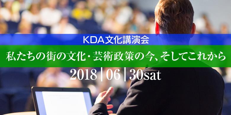 KDA文化講演会「私たちの街の文化・芸術政策の今、そしてこれから」