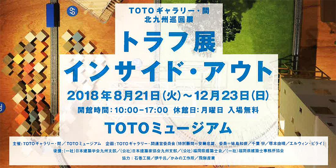 TOTOギャラリー・間 北九州巡回展「トラフ展 インサイド・アウト」