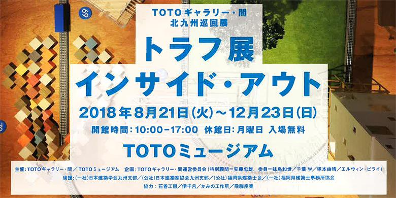 TOTOギャラリー・間   北九州巡回展 「トラフ展  インサイド・アウト」のご案内