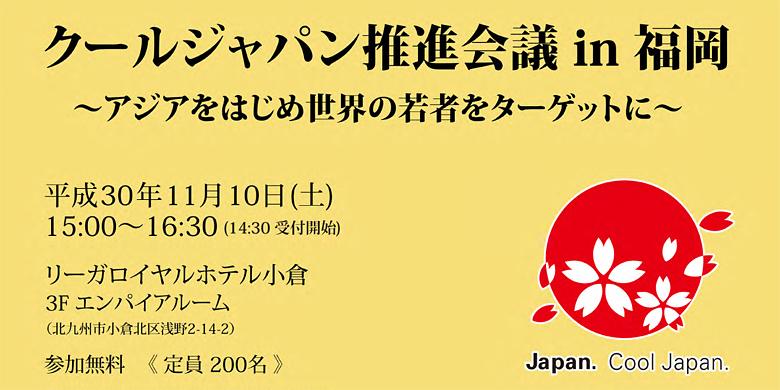 KDA会員の大野さんから「クールジャパン推進会議in福岡(北九州市内開催)」のお知らせが届きました。
