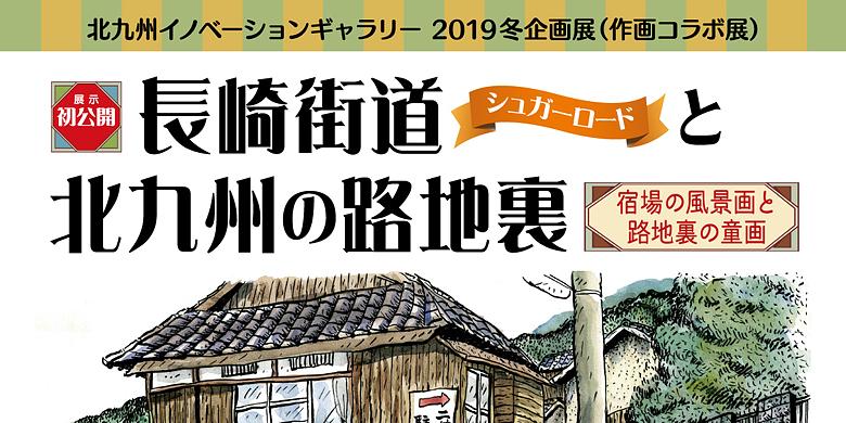 KIGS 2019冬企画展(作画コラボ展) 「長崎街道(シュガーロード)と北九州の路地裏」のご案内