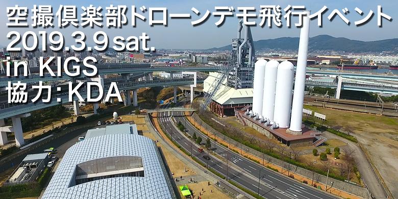 KDA会員所属の空撮倶楽部による、ドローンデモ飛行イベントが行われました。